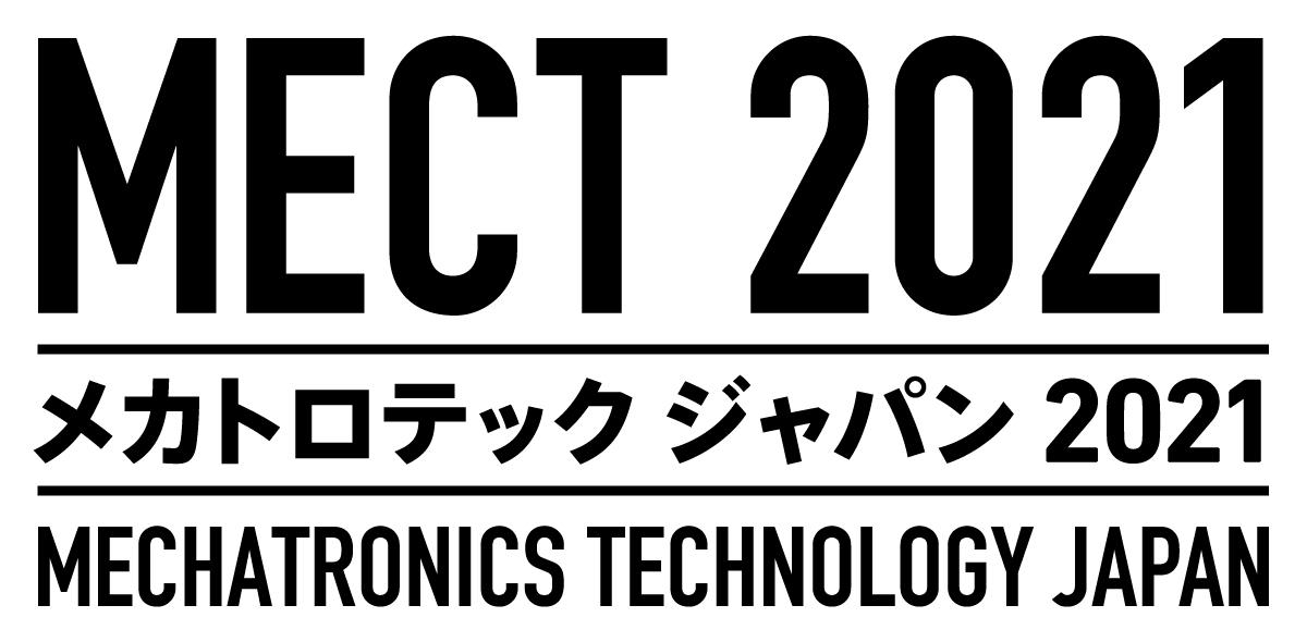 メカトロテックジャパン2021に出展します
